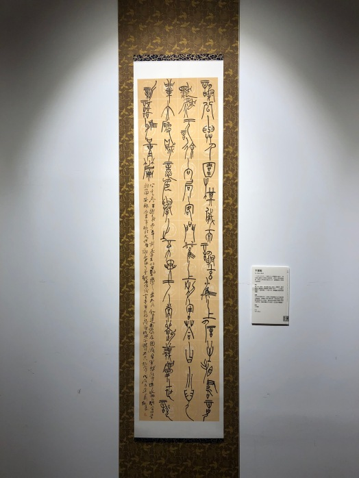 ancient characters scroll
